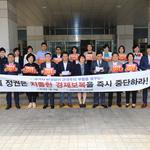 안양시의회,일본 아베 정권의 수출 제한 조치 규탄 성명 발표