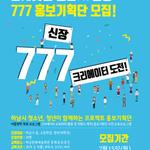 하남시, 문화적 도시재생사업의 첫 시작 알리는 '신장개업! 신장777 반상회' 개최