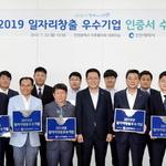 인천시, 2019년도 일자리 창출 우수 기업 18개社 인증서 수여