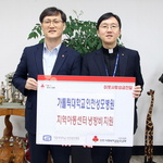 아동센터 아이들 쾌적한 환경서 뛰놀길 가톨릭대 인천성모병원 '냉방비 지원'