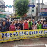 마사회 부평지사, 취약층 온누리상품권 장보기 행사