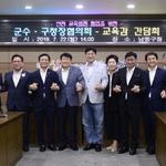 인천지역 '학교시설 개방' 급물살 탈 듯