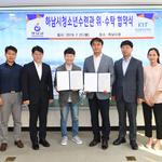 하남시-한국청소년재단, 청소년수련관 위·수탁 계약 체결