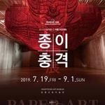 양평군립미술관, 8월 1일까지  '종이 충격전' 전시회