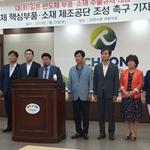 엄태준 이천시장, 반도체 핵심부품·소재 제조공단 조성 촉구 기자회견