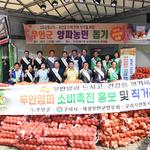 구리시,  무안군 지역경제 상생 위한 무안 농촌 돕기 행사 개최