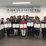 연천군과 자원봉사센터,'1단체 1걷는 길 가꾸기' 사업 업무협약 체결
