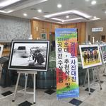 ㈔한국사진작가협회 과천지부, 제24회 경기도 사진대전 입선한 회원들 수상작품 전시