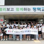 평택청소년교육의회  학생들 '일본제품 불매 결의문' 발표