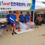 인천 영종소방서 을왕리해수욕장 119안전체험부스 운영