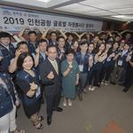 인천국제공항공사,2019 인천공항 글로벌 봉사단 발대식