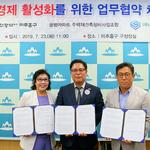 인천 미추홀구, 주식회사 신일 등과 업무협약 체결