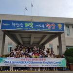 인천영어마을, 전남 광양시 초·중학생 캠프 운영