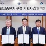 수도권매립지관리공사·연세대·ITP 인천에 수소융합실증단지 구축 협력