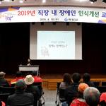 하남시 13개 동 행정센터서 장애인 인식개선 교육