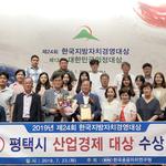 평택시, '제24회 한국지방자치경영'서 산업경제부문 대상
