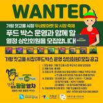 가평잣고을시장 차세대주자 발굴…청년 창업자 모집