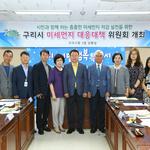 구리시, 제1회 미세먼지 대응 대책 위원회 개최