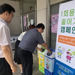 의정부시 청사 내  8월부터 1회용 컵 사용 전면 금지