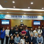'2019 가평 청소년교육의회' 민주시민 자질 함양 체험 활동