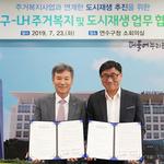 LH 인천본부와 인천시 연수구  '주거복지사업과 연계한 도시재생 추진을 위한 업무협약' 체결
