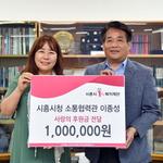 이종성 시흥시 소통협력관 기부 실천 기호참일꾼상 상금 복지재단에 기탁