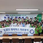강동경희대병원, 충남 공주서 올  첫 '농업인 행복버스' 의료봉사