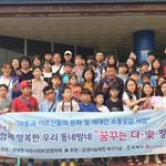 평택 원평동 사회보장협, '꿈꾸는 다·樂·방'사업 실시