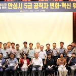 안성시 5급 공직자 44명 대상 '변화와 혁신 워크숍' 개최