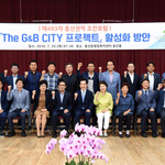 의정부시, The G&B CITY 활성화 방안 흥선권역 조찬포럼 개최