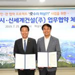 하남시-신세계건설 '집수리 하남?!'사업 업무협약