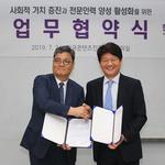 신한대-콘텐츠진흥원, 콘텐츠 분야 인재 양성  업무협약