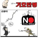 일본 보이콧