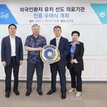 인하대병원 '외국인환자 유치 선도 의료기관' 뽑혀