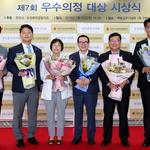 인천시의원들 주민행복정책 펼친 공로 인정