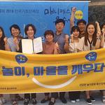 '시흥시 지역 문화 활성화' 매니페스토 경진서 최우수상