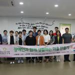 안양시의회 의원연구단체,장애인 평생교육서비스 벤치마킹 위해 군산시 방문