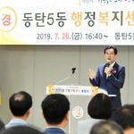 화성시 동탄5동 행정복지센터 개청식 개최