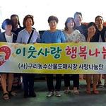구리농수산물도매시장 사랑나눔단, 지역아동센터 후원 행사 펼쳐