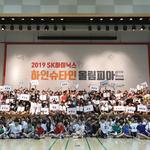 SK하이닉스, 지역의 과학인재 선발 '2019 하인슈타인 올림피아드' 개최
