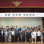 인천 미추홀경찰서, 시민과 함께하는 반부패 대토론회 개최