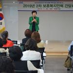 인천보훈지청, 2019년 2차 보훈복지 인력 간담회 개최