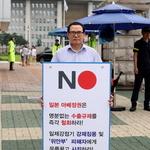 """""""수출규제 철회"""" 릴레이 1인 시위 돌입"""