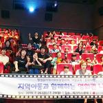 평택시 팽성읍 지역사회보장협의,지역아동과 함께 하는 영화관 나들이 행사 실시