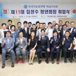 김성수 제11대 청년회장 취임식 개최