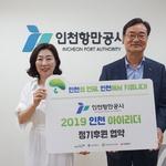 조정선수단 멘토링~재능 지원금 IPA, 카누 인재 '꿈' 함께 키운다