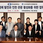 인천상공회의소·관광협의회 관광 활성화 업무협약