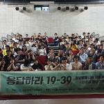 '응답하라 19-39' 청년들 마음 속 이야기 나누며 소통