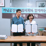 하남공정무역협-엠씨알컴퍼니, 사회적 경제 활성화 등 협약