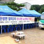 광주시 남한산성면 엄미리 지역 공영버스 노선 신설 운행